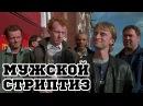 Мужской стриптиз 1997 «The Full Monty» - Трейлер Trailer