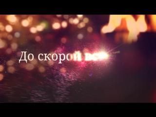 Пример (Новогодний) Видео поздравление на новый год