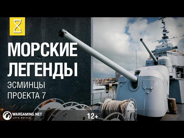 Морские Легенды Эсминцы Проекта 7 World of Warships