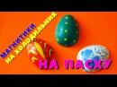 Пасхальные яйца своими руками - магниты в виде яиц на холодильник. the eggs magnets on the fridge