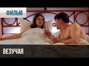 ▶️ Везучая - Мелодрама | Фильмы и сериалы - Русские мелодрамы