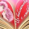 Из библиотеки с любовью