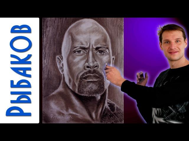 Дуэйн Джонсон - рисуем большой портрет пастелью за 3 минуты! Dwayne The Rock Johnson