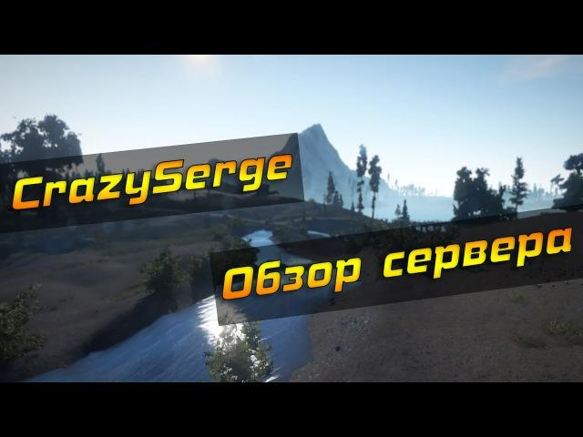 Rust обзор сервера Siberia Rust CrazySerge HD