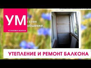 Утепление и ремонт балкона! Недорого и хорошо! ВидеоОбзор.