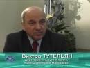 Профессор В А Тутельян о необходимости регулярного приема БАД