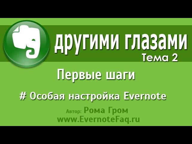 Evernote другими глазами Тема 2 Первые шаги Особая настройка Evernote