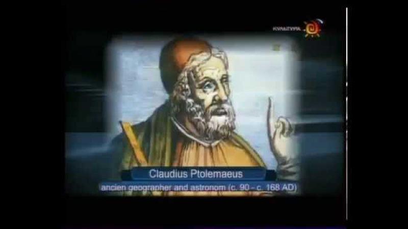 Клавдий Птолемей ( Биография)