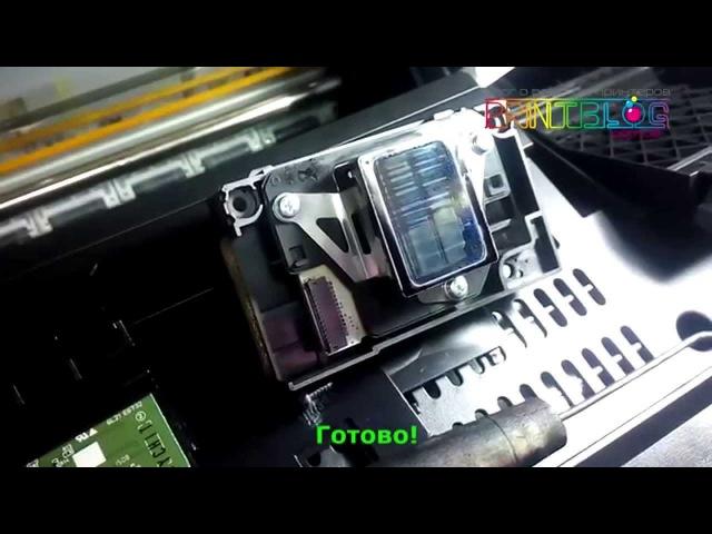 Как снять печатающую головку у принтеров Epson L800 TX650 PX660 T50 P50 R290 TX659 RX690