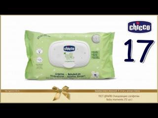 Chicco тест драйв 17 Очищающие салфетки Baby moments
