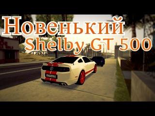 MTA CCDplanet RP server Крутая обновка! обкатка нового Ford Mustang Shelby GT500
