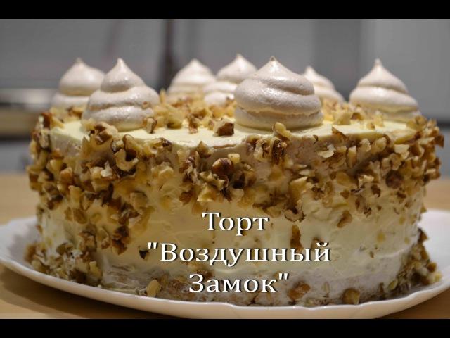 Рецепт Бисквитного торта с Безе Торт Воздушный Замок Sponge Cake