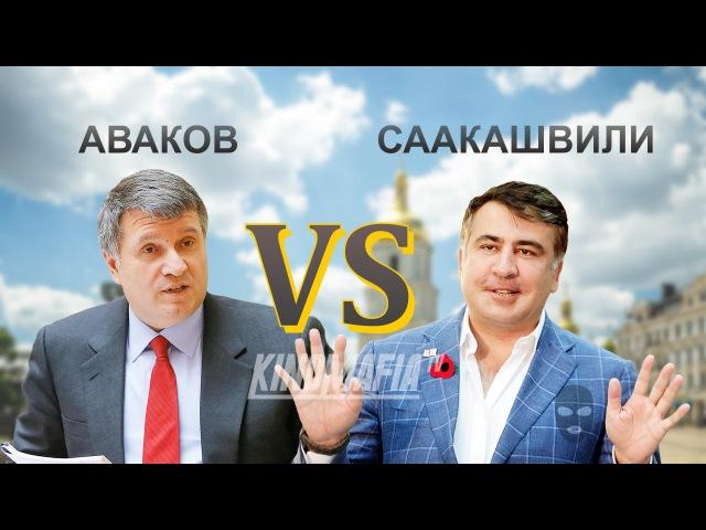 Аваков и Саакашвили Конфликт Полностью Кинул Стакан Украина Ukraine Киномафия Kinomafia