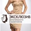 """Салон красоты """"ЭКСКЛЮЗИВ"""". Барнаул   28-68-48"""