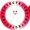 Стоматологическая клиника  ТЕСТ