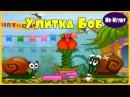 Мультик Игра для детей УЛИТКА БОБ .День рождения дедушки .Полная версия Mr-Mult
