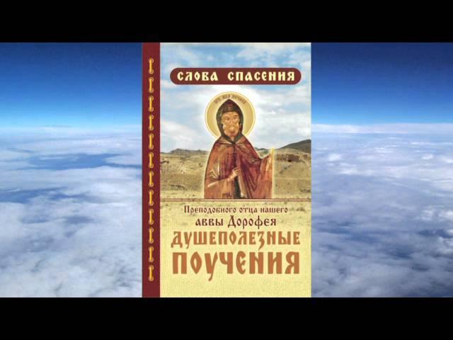 Ч.2 прп. Авва Дорофей - Душеполезные поучения (Беседы прот. Аркадия Шатова)
