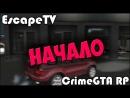|CrimeGTA RP| 1 Начало |EscapeTV|
