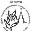 Кружок Современная Ботаника