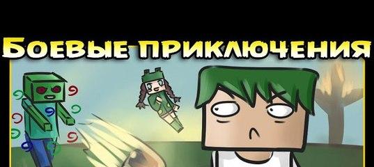 Прохождение игры майнкрафт с дилероном и миникотиком боевые приключения