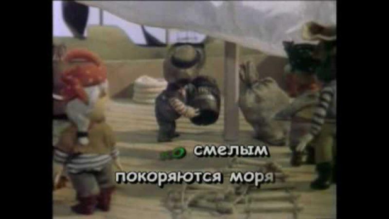 караоке Песенка о капитане rfhfjrt gtctyrf j rfgbnfyt