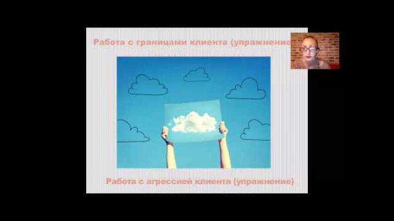 Лещинская Абьюз Глотова 5 языков любви 1 часть