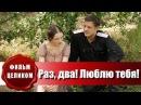 Мелодрама про любовь и деревню -РАЗ, ДВА! ЛЮБЛЮ ТЕБЯ!- Фильмы мелодрамы про деревню