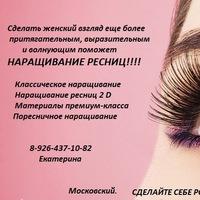 Марина Μитрофанова