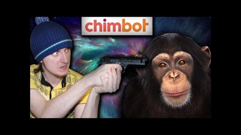 ChimBot Сhimpanzee | У Иви появился новый друг! (чимбот) МЕНЯ ЗА ТРАЛИЛА ШИМПАНЗЕ!