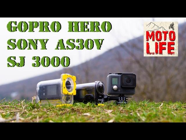 Тест обзор и сравнение экшн - камер GoPro Hero, Sony AS30V, SJ 3000 [Moto Life]