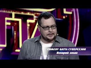 Comedy Баттл Суперсезон Выпуск 135 1 2 29