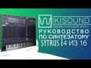Sytrus 04 из 16 LFO
