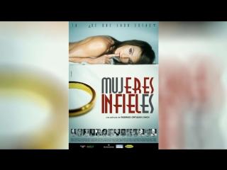 Неверные женщины (2004)   mujeres infieles