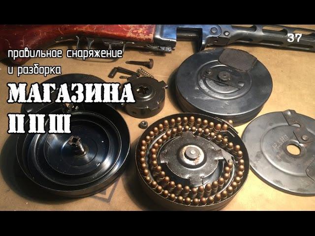 Как разобрать и снарядить дисковый магазин ППШ | How to disassemble and load PPSH magazine