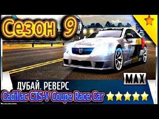 Asphalt 8: обзор Cadillac CTS-V Coupe Race Car (9 Сезон) Дубай Реверс