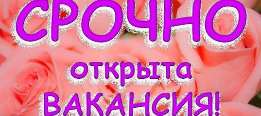 Работа для девушек павловск работы в челябинске для девушек