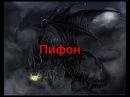 Истории демонов Пифон