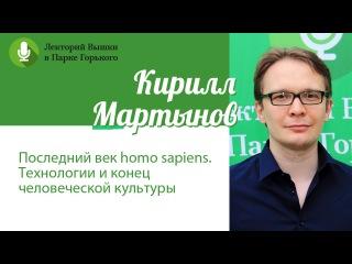 Кирилл Мартынов: Последний век homo sapiens. Технологии и конец человеческой культуры