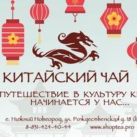 Логотип Китайский Чай / Церемонии / Сувениры / Подарки