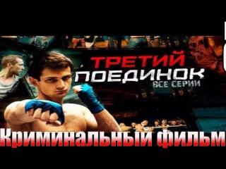 """НОВЫЙ СУПЕР БОЕВИК """"Третий поединок"""" фильмы 2016 смотреть всем"""