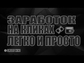 Заработок на кликах - ЛЕГКО И ПРОСТО 2016