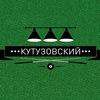 Кутузовский Бильярдный Клуб
