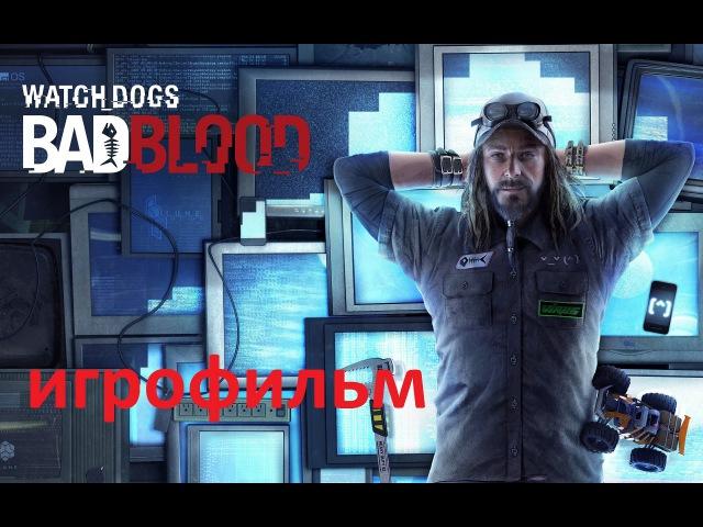 Watch Dogs Bad Blood игрофильм