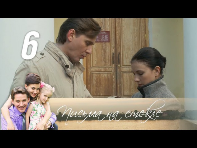 Письма на стекле Серия 6 2014 @ Русские сериалы