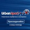 UrbanSport.ru | Футбольная форма | Атрибутика