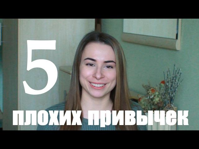 5 ПРИВЫЧЕК ПОРТЯЩИХ ТЕБЕ ЖИЗНЬ