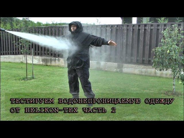 Водный тест комплекта ECWCS gen I