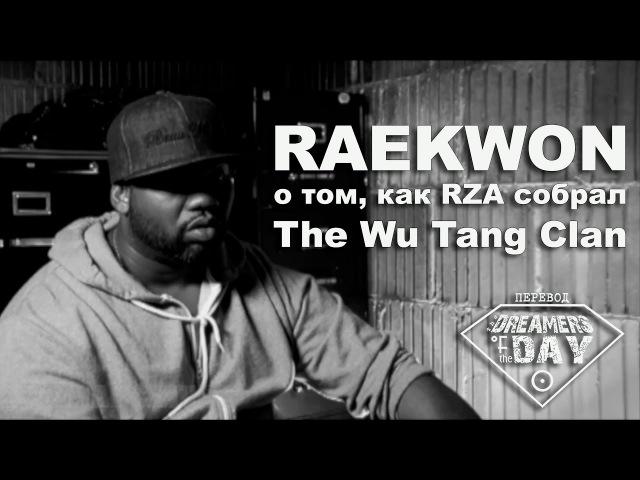 Raekwon История о том как благодаря RZA собрался The Wu Tang Clan