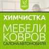 Химчистка мягкой мебели Мозырь Калинковичи Ельск