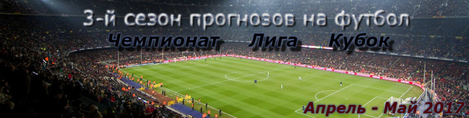 Прогнозы на сезон по футболу
